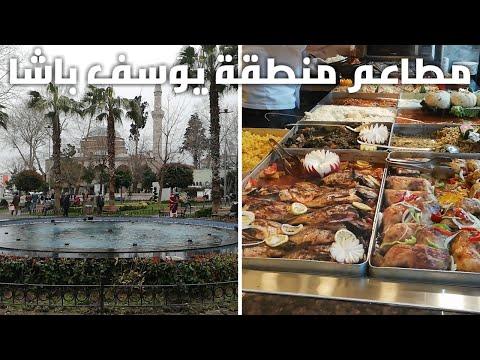 إسطنبول يوسف باشا والمطاعم العربية المحيطة به yusuf pasa istanbul