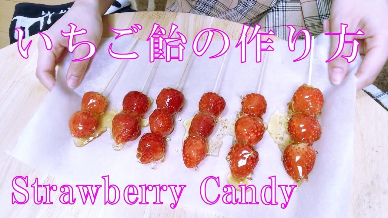 レシピ イチゴ 飴 りんご飴・イチゴ飴・ぶどう飴の作り方や食べ方は?学園祭・屋台・専門店