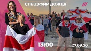 Протесты в Беларуси: народная инаугурация в Минске / Армения и Азербайджан на грани войны // Дождь