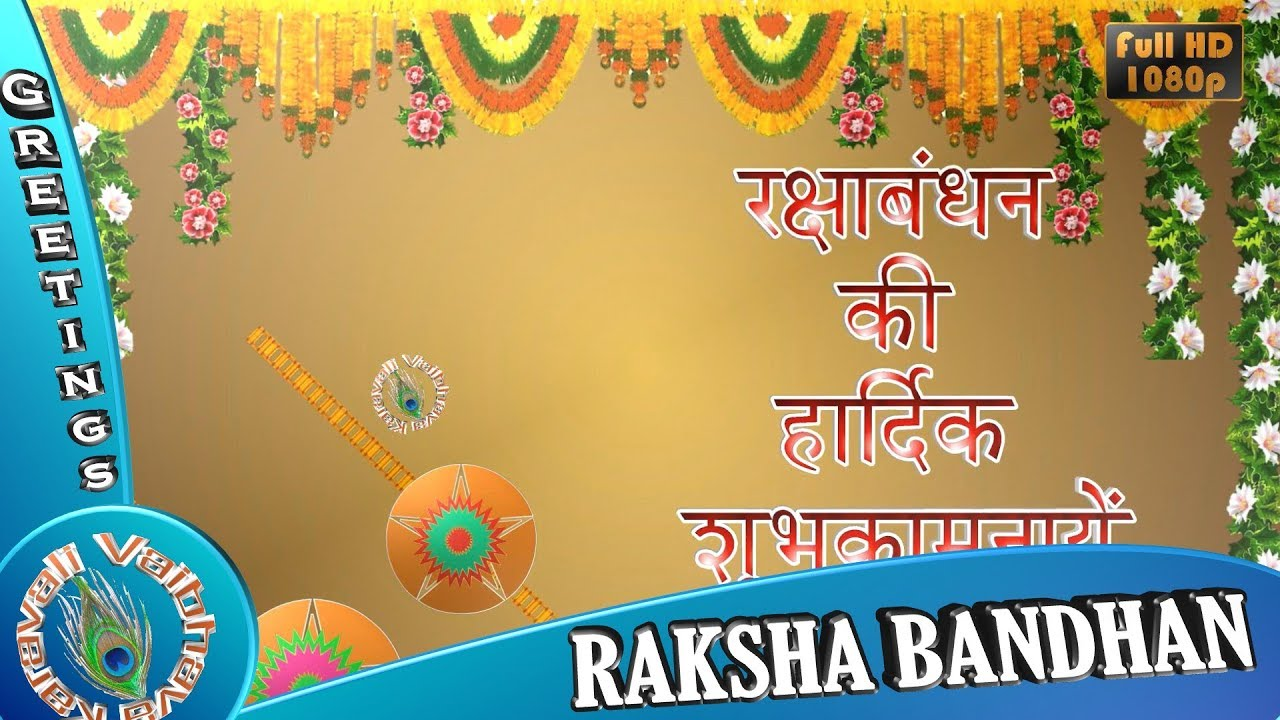 Raksha Bandhan Whatsapp Status 2018 Watch Rakhi Greeting Cards