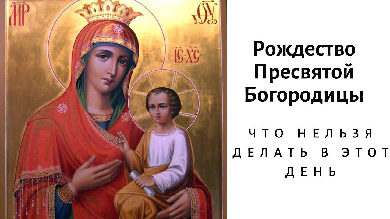 Рождество Пресвятой Богородицы 21 сентября: что нельзя делать в этот день
