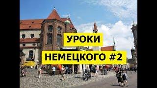 02  Уроки немецкого, Как представить себя и других людей