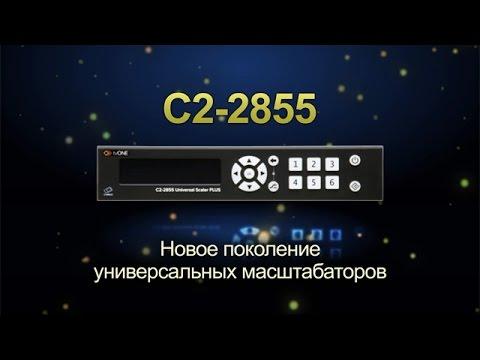 Универсальный масштабатор C2-2855 с функцией картинка-в-картинке