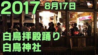 【岐阜県郡上市】白鳥拝殿踊り「白鳥神社」2017年8月17日