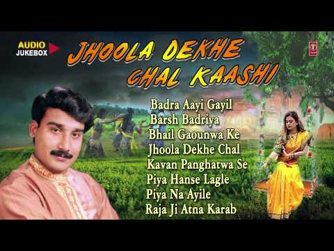 Jhoola Dekhe Chal Kaashi - Bhojpuri Audio Kajri Songs Jukebox By Gopal Rai
