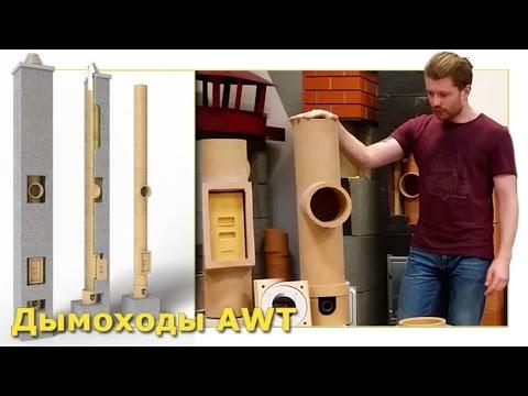 Дымоходы AWT - Керамические дымоходы