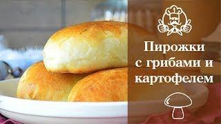 Пирожки с грибами и картофелем / Канал «Вкусные рецепты»