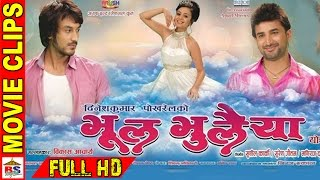 BHOOL BHULAIYA || भुल भुलैया || NEPALI FILM || SHORT CLIPS || FULL HD