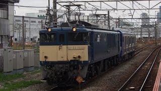 EF64-1030+E235系横クラJ10編成 新鶴見操発車