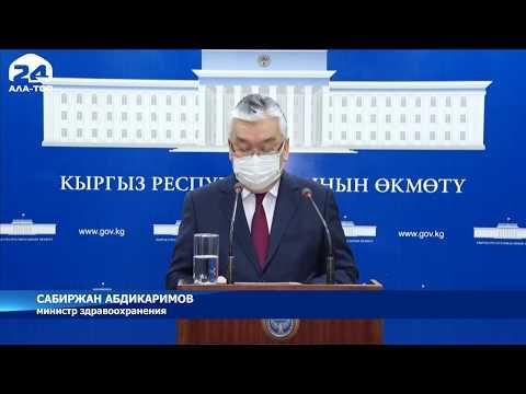 В Кыргызстане выявили 42 новых случая заражения коронавирусом