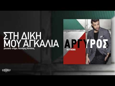 Κωνσταντίνος Αργυρός – Στη Δική Μου Αγκαλιά – Official Audio Release