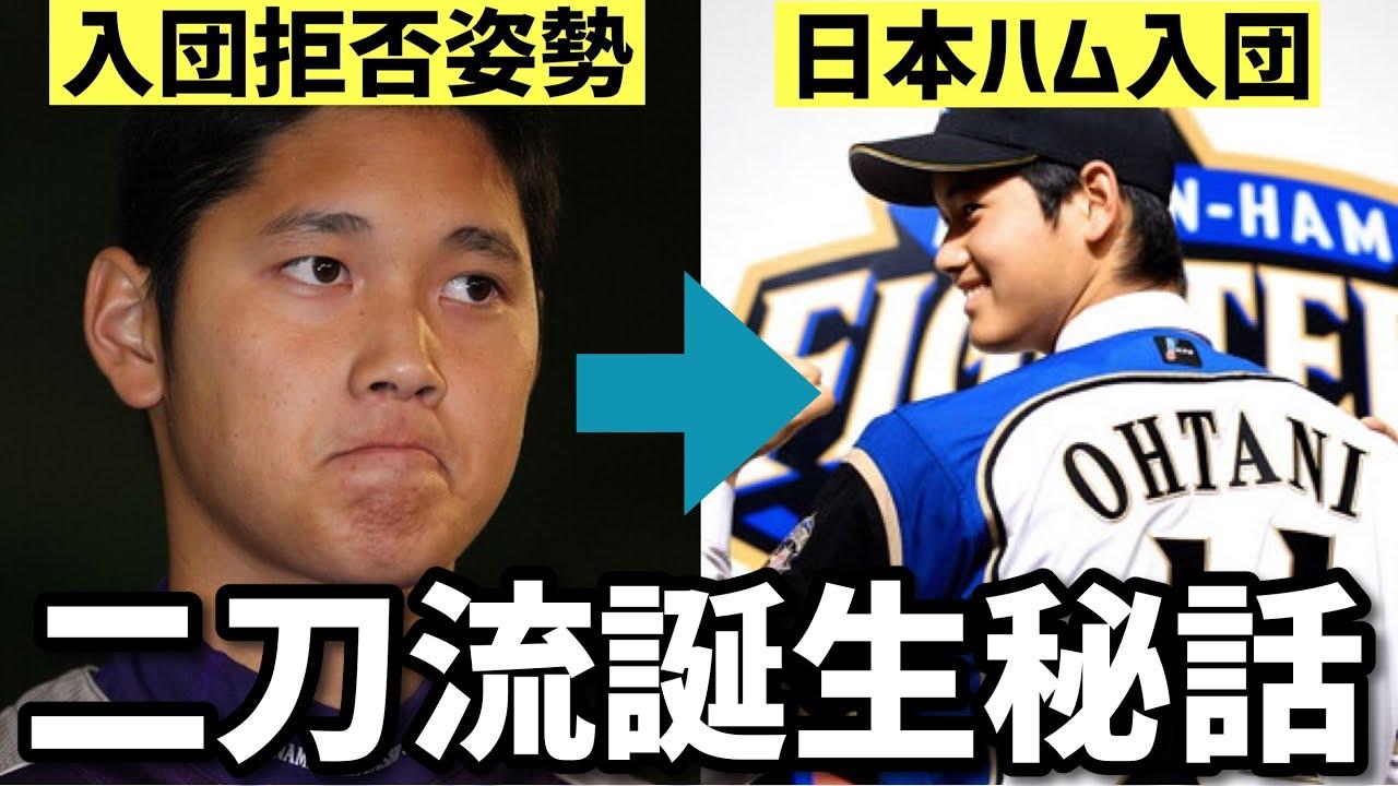 日本ハム最高の交渉。高卒メジャー挑戦を覆した「大谷翔平二刀流誕生秘話」
