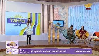 Сюзанна Фахр – «Арнау» (Әні: Р.Сабыров, сөзі: Е.Ернарұлы)