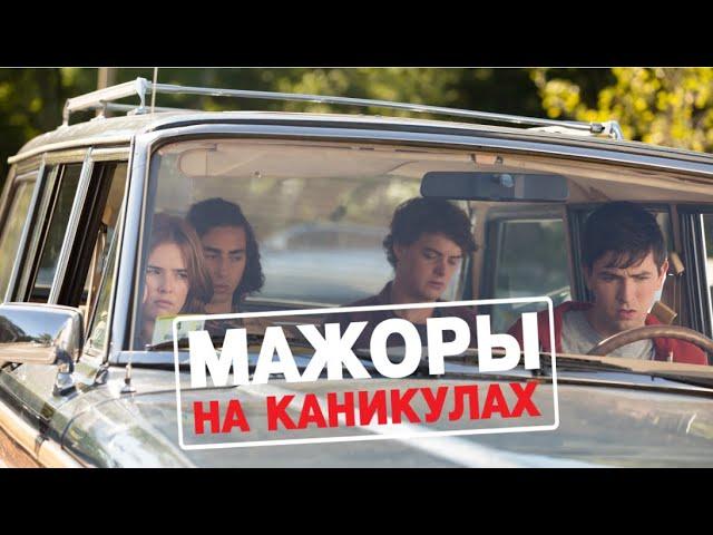 Мажоры на каникулах - Официальный русский трейлер (2020)