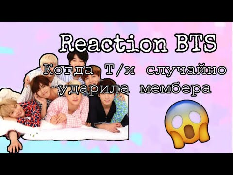 •~Reaction BTS ~• Когда Т/и случайно (или нет) ударила мембера(Sg,Jh,Jm,Th,Jk)