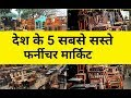 आधे दामों में मिलता है समान   cheapest furniture market in india