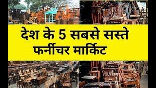 आधे दामों में मिलता है समान | cheapest furniture market in india