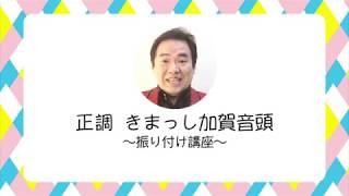 グッチ裕三 - 正調 きまっし加賀音頭