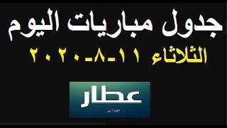 جدول مباريات اليوم الثلاثاء والقنوات الناقلة والمعلقين 11-8-2020 بتوقيت القاهرة ومكة