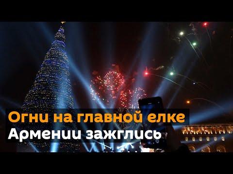 Огни на главной елке Армении зажглись 🎄