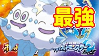 【ポケモンサンムーン】 0.1%の壁を越えた最強のバイバニラ 【Pokemon Sun & Moon】【WCS2017ルール】【Double Rating Battles】ダブルバトル