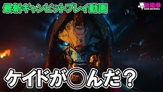 Destiny2   ケイド6が...バンジ休す[超猫拳][D2S3]