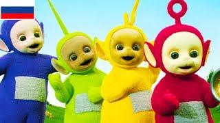 Телепузики На Русском | Развивающий фильм для детей на русском языке | Знакомьтесь с Телепузиками