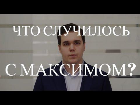 Что случилось с Максимом Курбаном?
