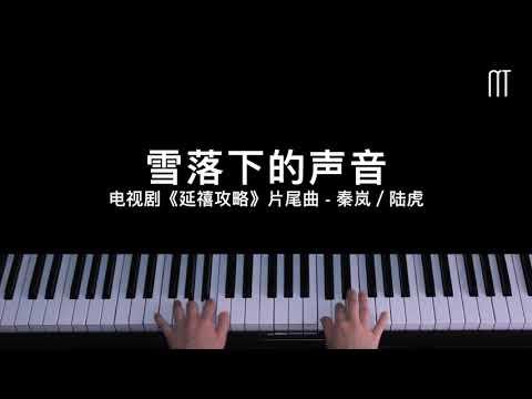 秦岚/陆虎 - 雪落下的声音钢琴抒情版《延禧攻略》片尾曲 Story of Yanxi Palace Piano Cover
