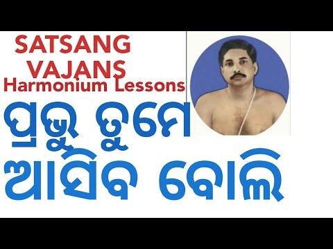 Prabhu tume asiba boli odia bhajan in Harmonium lesson || Sanatan Dharm