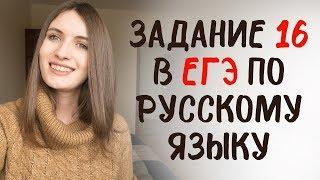 Задание 16 в ЕГЭ по русскому! ПУНКТУАЦИЯ