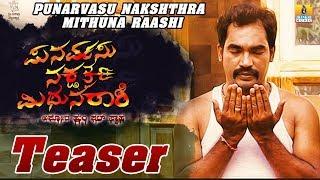 Punarvasu Nakshathra Mithuna Raashi I New Kannada Movie Teaser 2019 I Jhankar Music