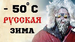 Запад об аномальных морозах в России: «Не удивительно, почему Наполеон и Гитлер проиграли русским»
