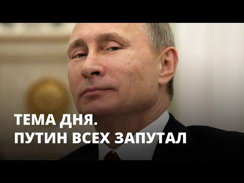 Путин всех запутал. Тема дня
