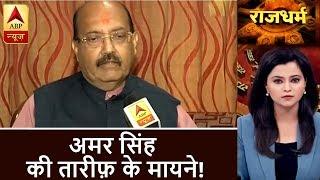 EXCLUSIVE: PM MODI की तारीफ करते हुए Amar Singh ने दिए बड़े संकेत, देखिए ये खास बातचीत