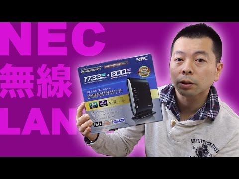 【無線LANルーター】強力な無線LANルーターをGET!NECのPA-WG2600HPが2個?フラグシップ機の実力とは・・・