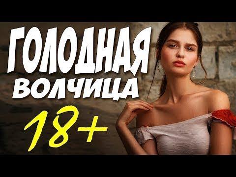 Фильм 2019 выл на весь ютуб!!  ГОЛОДНАЯ ВОЛЧИЦА  Русские мелодрамы 2019 новинки HD 1080P