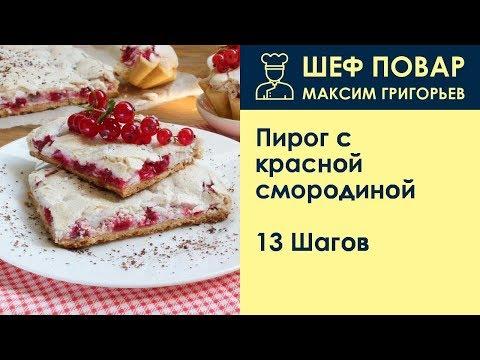 Пирог с красной смородиной . Рецепт от шеф повара Максима Григорьева