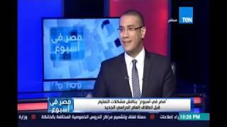 مصر في إسبوع | يناقش مشكلات التعليم مع وزير التعليم السابق قبل إنطلاق العام الدراسي - 23 سبتمبر