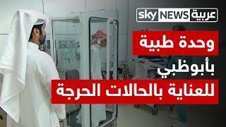 وحدة طبية خاصة في أبوظبي للعناية بمرضى الحالات الحرجة