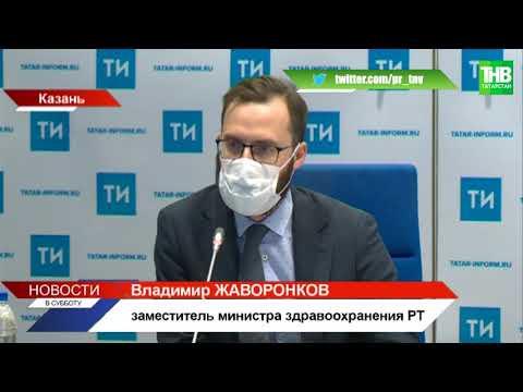 Татарстан в числе «неудовлетворительных» регионов по скорости распространения коронавируса | ТНВ