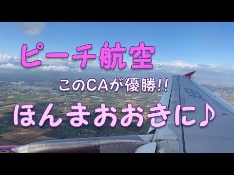ピーチ航空でこの人のCAアナウンス「ほんまおおきに♪」が優勝
