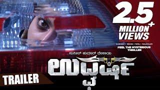 Udgharsha Kannada Trailer | Kiccha Sudeep | Sunil Kumar Desai,Thakur Anup Singh,Dhanshika,Tanya Hope
