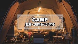 Camp Movie - 西湖・湖畔キャンプ場(snowpeakトルテュライト/キャンプ飯/犬とキャンプ/ドローン)