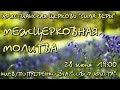 Трансляция Богослужения церкви 'Сила Веры'. Межцерковная молитва 28.06.2017