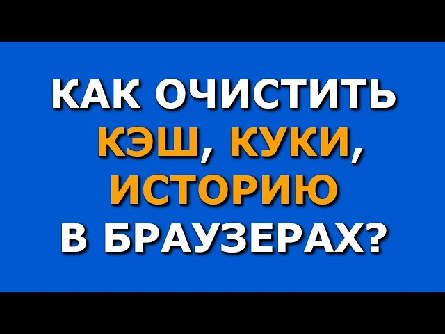 Как очистить кэш браузера Yandex, Google Chrome, Opera, Mozilla, Internet explorer.