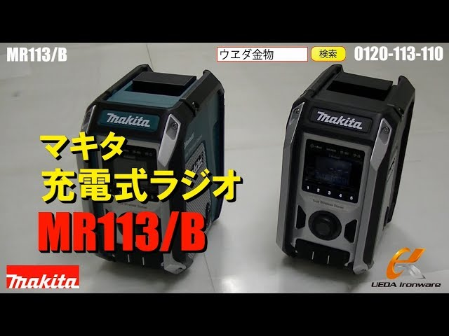 マキタ ラジオ mr113