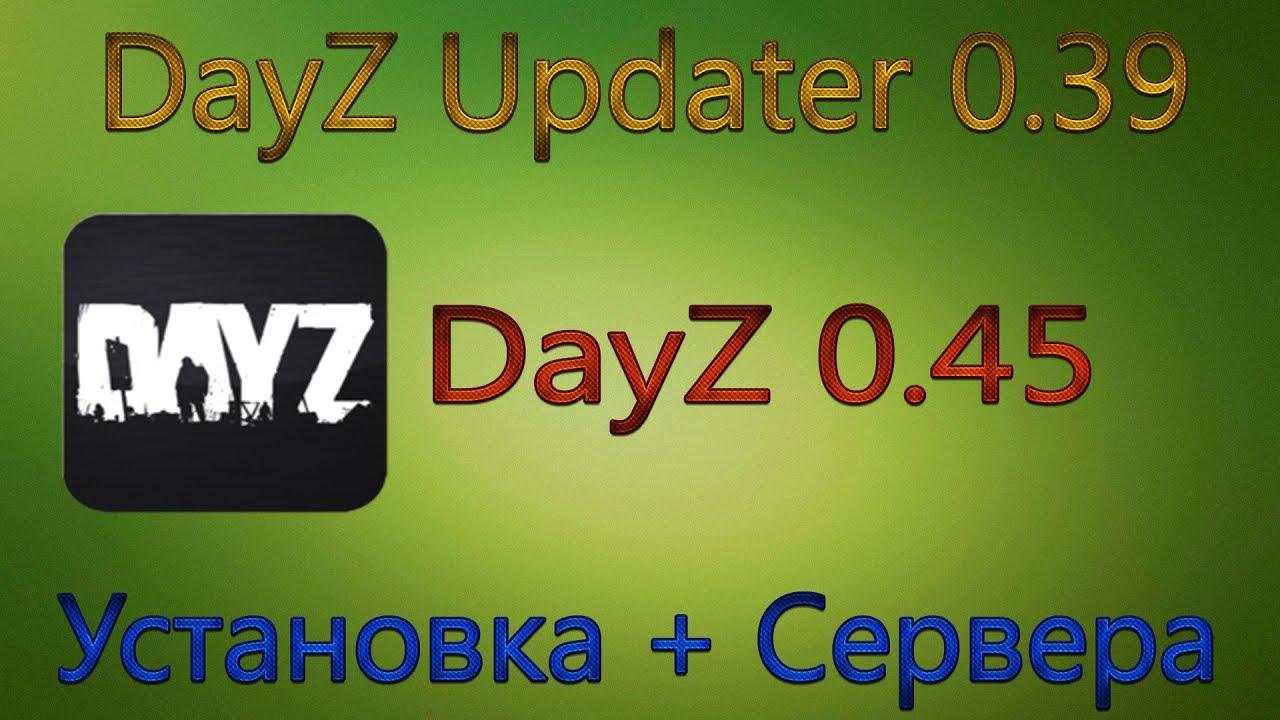 Сервера на dayz standalone 0 34 113734