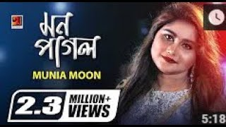 Mon Pagla   by Munia Moon   Eid Special video Song 2018  Full Music Video   ☢☢ EXCLUSIVE ☢