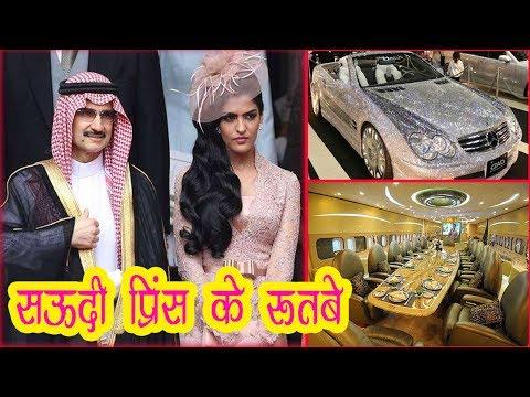 सऊदी अरब के इस प्रिंस के आगे अंबानी के रुतबे भी फेल हैं | Saudi Arab Prince Luxury Lifestyle